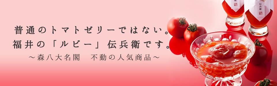 普通のトマトゼリーではない。福井の「ルビー」伝兵衛です。~森八大名閣 不動の人気商品~